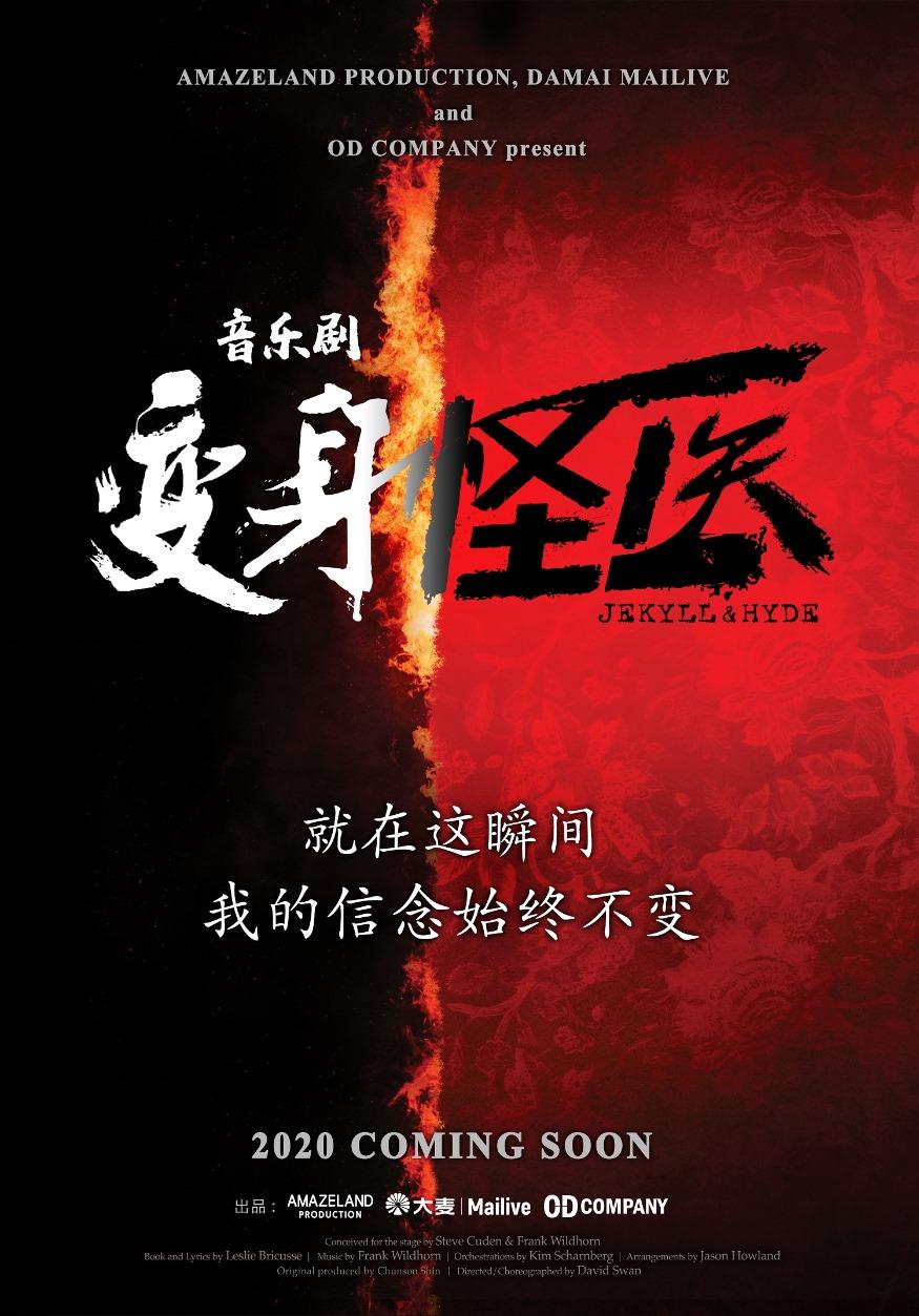 [지킬앤하이드] 중국공연 포스터.jpg