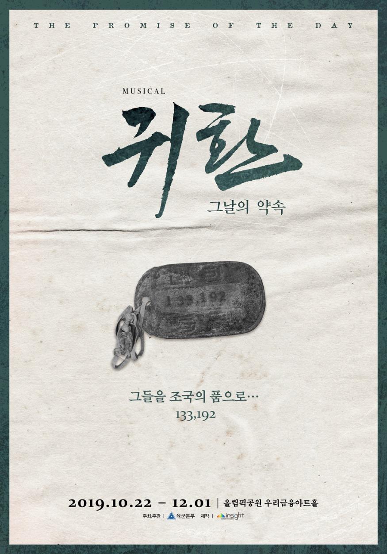 육군 창작 뮤지컬 귀환 티저 포스터.jpg