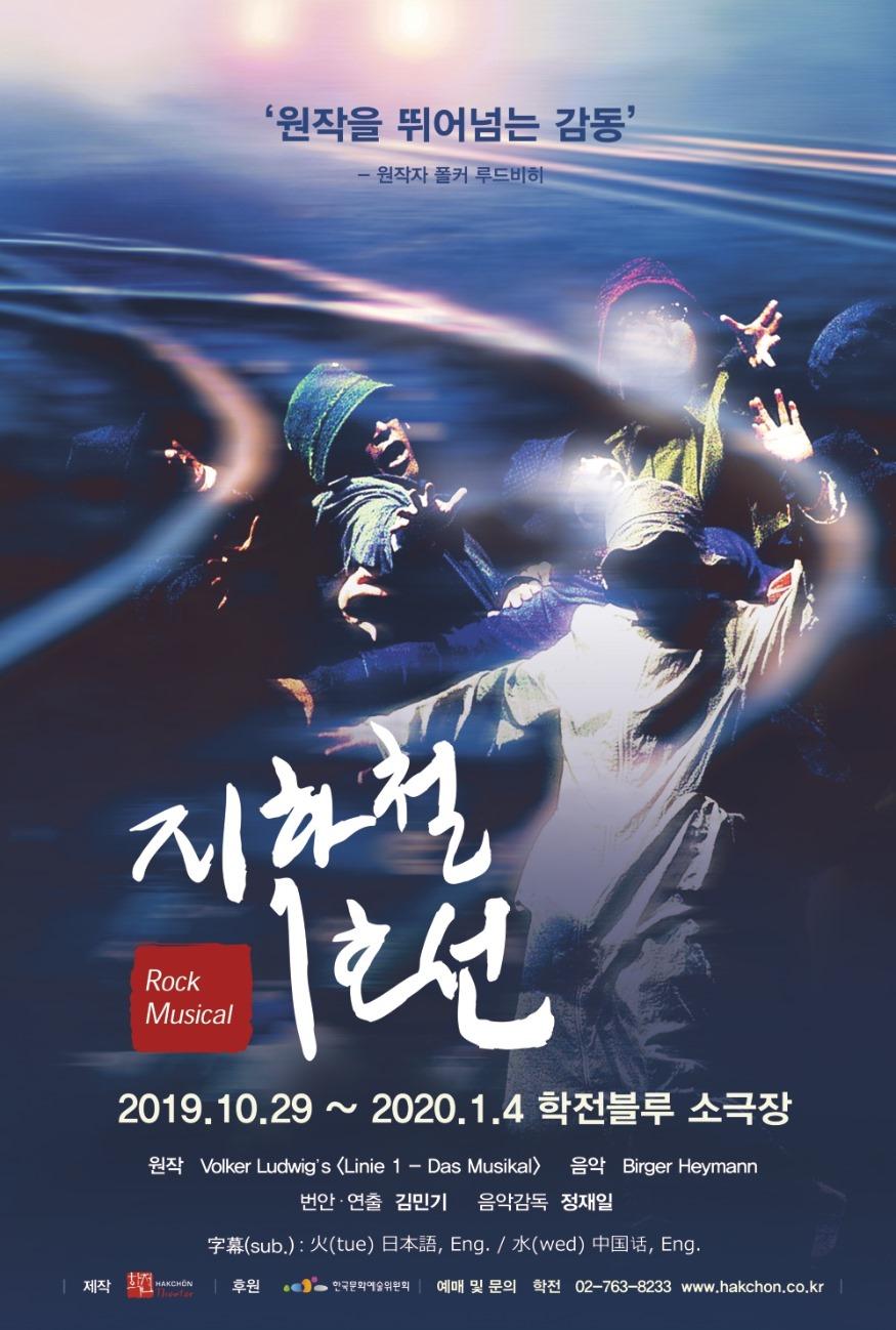 2019_지하철1호선_포스터.jpg