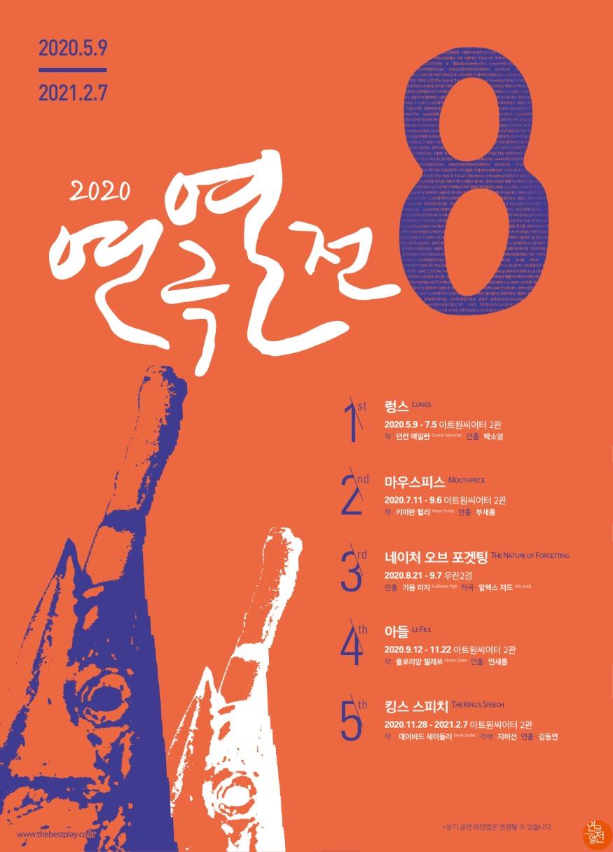 2020_열전8_라인업 포스터.jpg