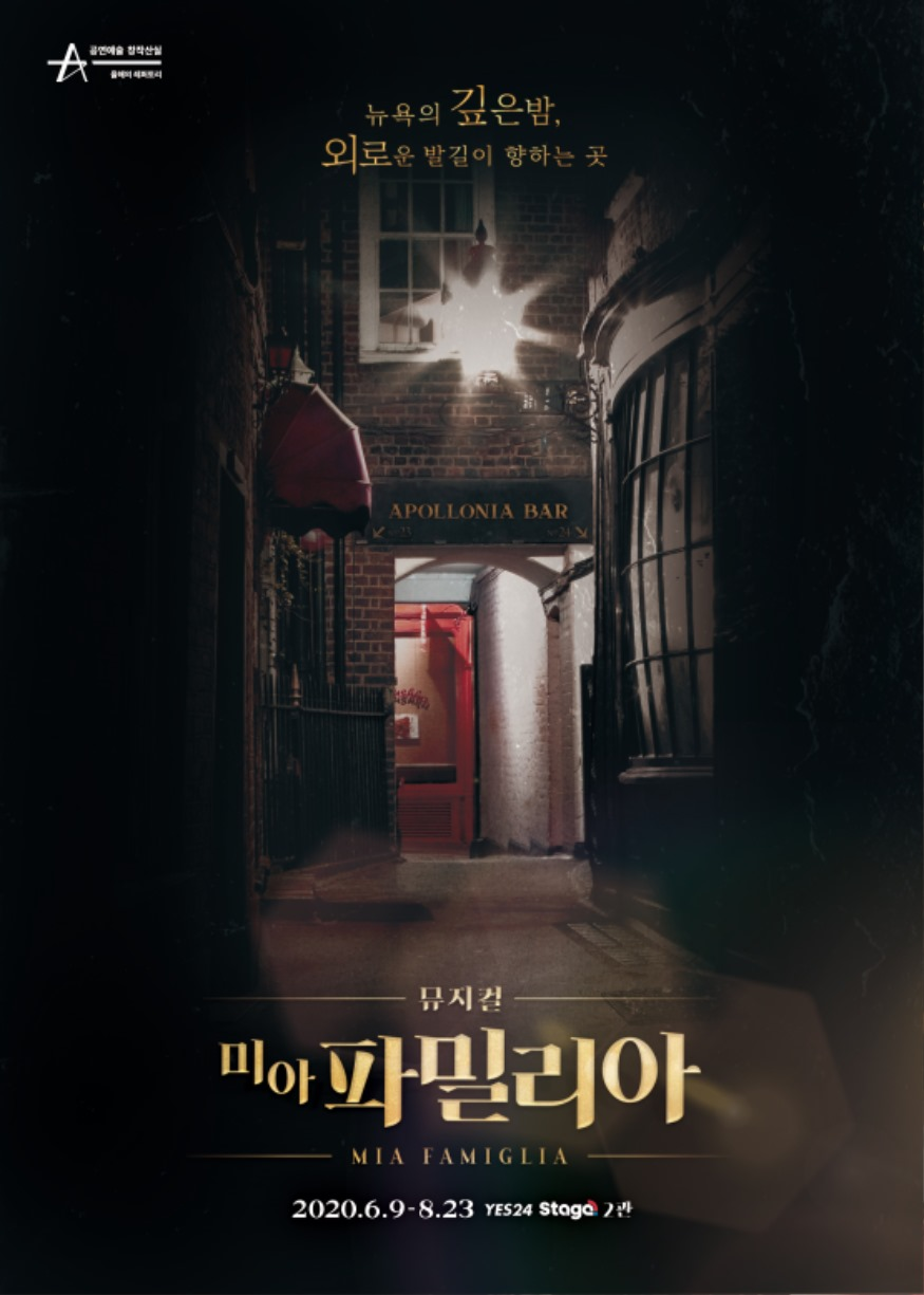 2020 뮤지컬 미아 파밀리아 포스터.jpg