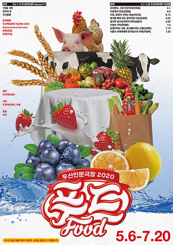 (포스터)두산인문극장 2020_푸드.jpg