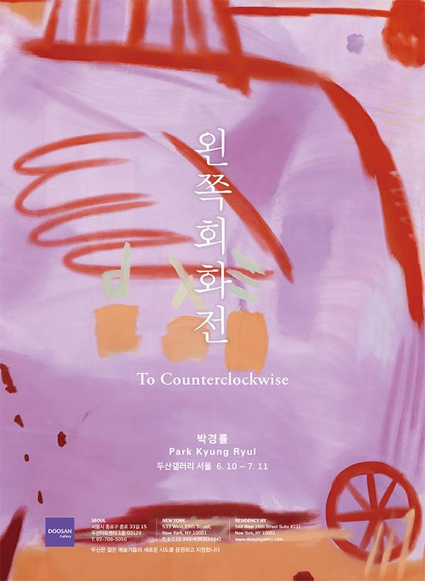 (포스터)두산갤러리_박경률개인전_왼쪽회화전.jpg