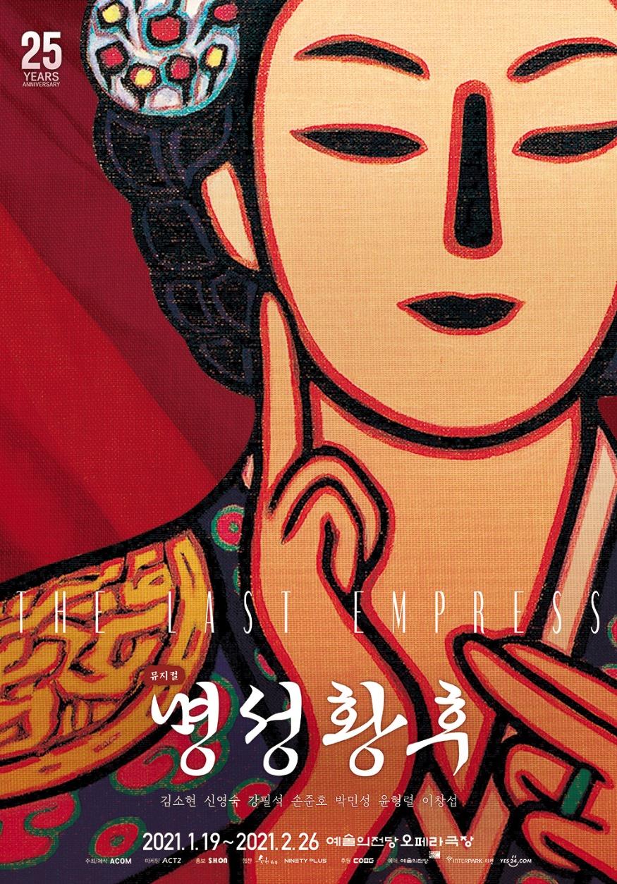 [2021 명성황후] 포스터_제공 (주)에이콤.jpg